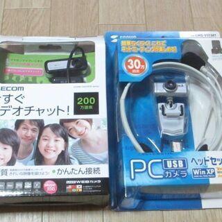 ☆無料☆発送不可☆WEBカメラ PCUSBカメラ ヘッドセット付き☆