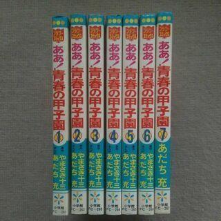 ああ青春の甲子園 全7巻 全巻セット あだち充・やまさき十三 タッチ