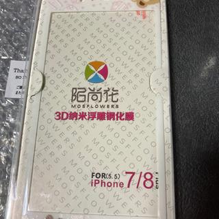 【ネット決済】iphone7.8piusガラスフィルム