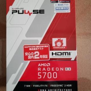 RX5700 グラフィックボード