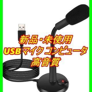 新品 未使用 そのほかも色々激安にて、出品してます!!USBマイ...