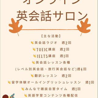 たった2500円で月50回のレッスンが受けられる英語コミュニティ...