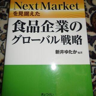 【受付中・送付可能】中古 Next Marketを見据えた 食品...
