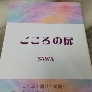 【受付中・配送可能】中古美品 こころの扉 SAWA著 定価120...