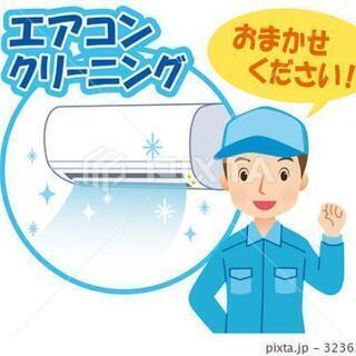 今がお得❗❗【大阪全域】エアコンクリーニング🉐一台5.500円~...