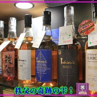 ★当店でお探しの銘酒と出会えるかもしれません!★