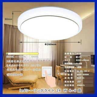 定価9800円 ledシーリングライト  3段階調光 調色タイプ...