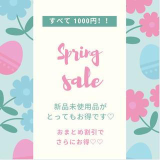 【ネット決済・配送可】新品・未使用品♡どれでも1点¥1000