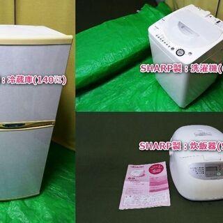 生活家電セット ❕値下げしました❕ 【冷蔵庫・洗濯機・炊飯…
