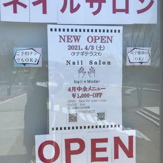 Nail Salon/ Nail*Model