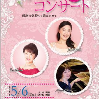 横浜青葉台フィリアホールでの母の日コンサート