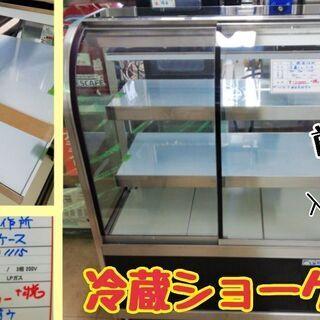 冷蔵ショーケース 前開き  AN15