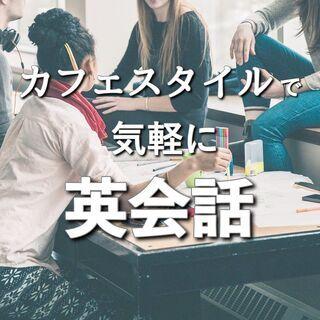 カフェスタイルで気軽に英会話♪\町田英会話ラウンジ/