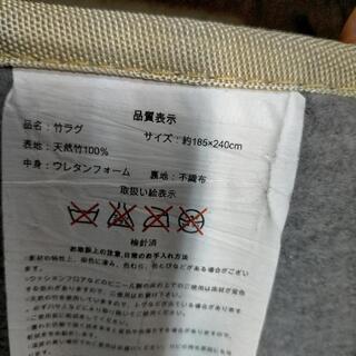 竹ラグ カーペット お話し中 - 京都市