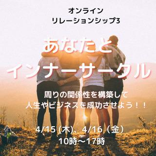 《4/15,16》あなたとインナーサークル〜リレーションシップ3 オンラインの画像