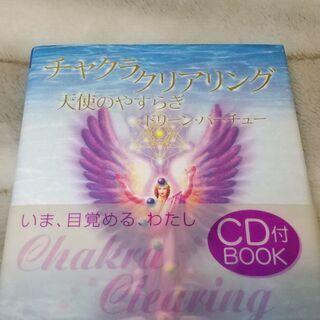 【受付中・送付可能】中古帯&CD付 チャクラ クリアリング 天使...