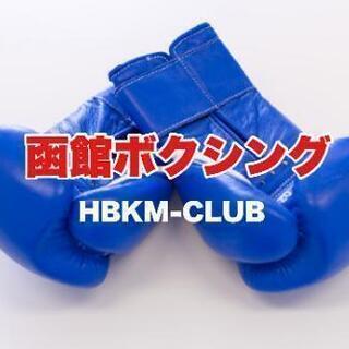 函館ボクシング・キック総合クラブ