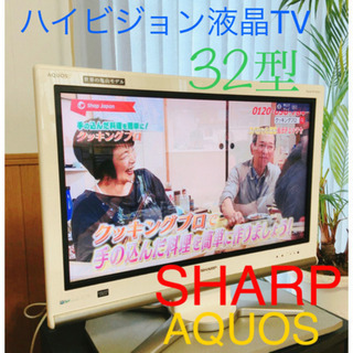 シャープ AQUOS 液晶テレビ 32型 LC-32D10 美品...