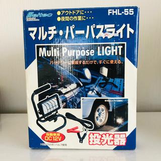 メルテック 投光器  マルチライト キャンプライト