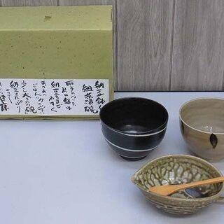 【ネット決済・配送可】【未使用品】ss1283 茶漬碗揃 2客セ...