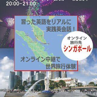 英会話🌍オンライン中継で世界旅行体験【シンガポール】 〜~…