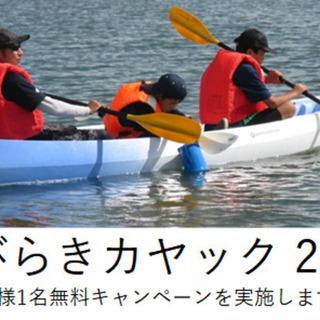 【海びらき2021】カヤック、お子様1名無料キャンペーン実施します!