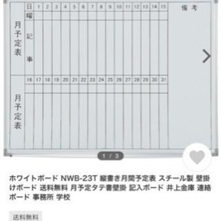 【在庫処分価格】【新品】ホワイトボード月予定縦書き⭐︎