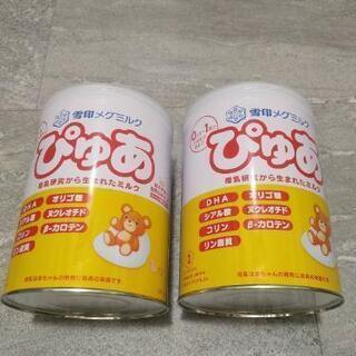 【ネット決済】粉ミルク 雪印メグミルク ぴゅあ 新品未使用2缶