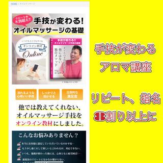 4/15(木曜日)アロマ講座 無料オンラインセミナー
