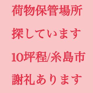 【糸島】荷物保管場所探しています