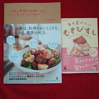 料理本2冊/お酢レシピミツカン、おむすび寿司