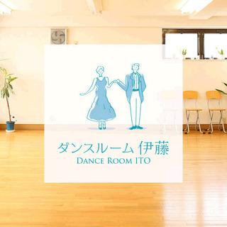 ☆社交ダンスを体験レッスンから始めてみませんか☆