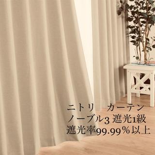ニトリ カーテン 遮光1級・遮熱・防炎・ノーブル3 ベージュ 仕...