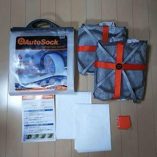 (正規品)AutoSock オートソック 600