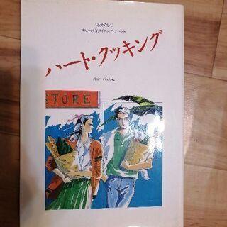 80年代の料理本