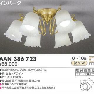 KOIZUMI蛍光灯シャンデリア ガラス:乳白色消し 98…