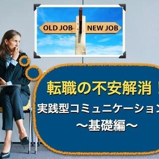 4月🌸渋谷/オンライン開催 ✨期間限定無料✨転職の不安解消!実践...