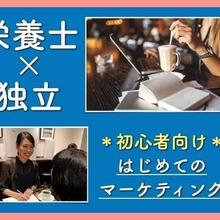 4月🌸町田/オンライン開催【20代・30代限定】『栄養士』×『マ...