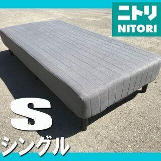 札幌◆ニトリ / コット DGY■ 脚付き マットレスベッ…