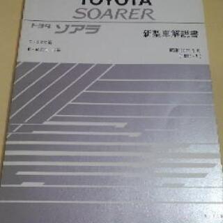 希少 10系ソアラ新型車解説書
