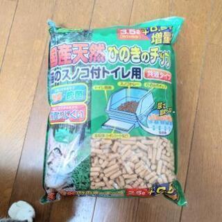 猫トイレ用 ひのきのチップ 3袋