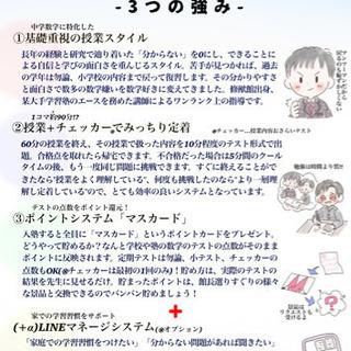 中学数学専門塾@西新 『今だけ』月4コマで1万円! - 福岡市