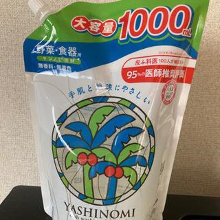 ヤシノミ洗剤詰め替え用