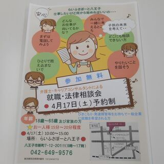 【就労移行支援】専門職員による無料相談会実施(^^♪