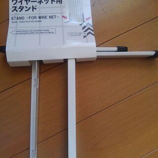【新品未使用】ワイヤーネット用スタンド