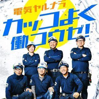 電気工事士として活躍しませんか?『大阪狭山市』