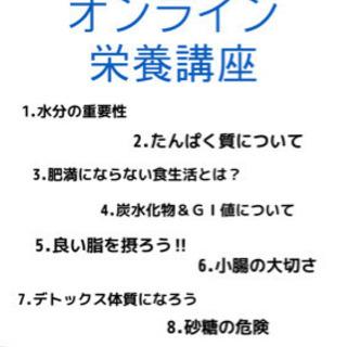 オンライン栄養講座【全8回】