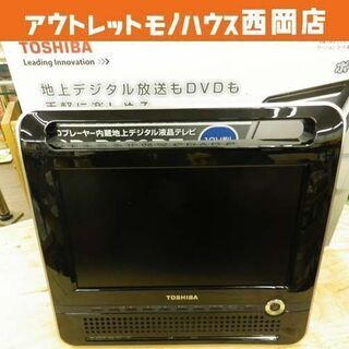 東芝 DVDプレーヤー内臓 ポータブルテレビ 12インチ 200...