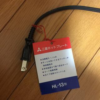近日中に処分します。   三菱電機製 新品のホットプレート − 愛知県