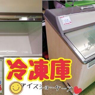 冷凍庫 アイス C4N17